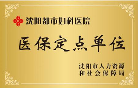 沈阳都市妇科医院--沈阳医保定点医院文章来源:沈阳都市妇科医院